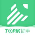 TOPIK韩语教学助手