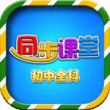初中同步提分课堂app安卓免费版v3.3.5最新版