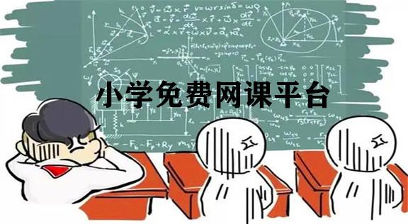 小学免费网课平台