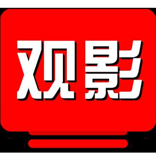 观影tvapp最新免费版v1.0最新版