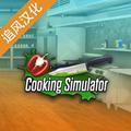 黑暗料理模拟器追风汉化最新版v1.67安卓版