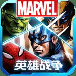 漫威英雄战争下载手机版中文版v2.0.2官方安卓版