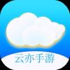 云亦手游盒子手机版v0.7.6