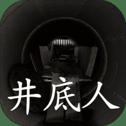 井底人游戏完整安卓版v1.0.0安卓版