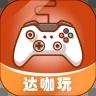 达咖玩游戏平台官方版v2.4.1最新版