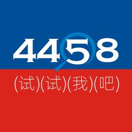 4458货源网app2021安卓最新版v1.0.0手机版