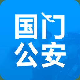 国门公安app办临时身份.证官方安卓版v4.2.2安卓版