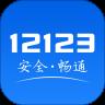 机动车驾驶证电子版官方appv2.7.1官方版