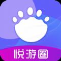 悦游圈游戏福利盒子v1.0.0安卓版