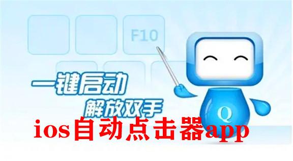 ios自动点击器app