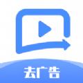 去广告利器app免费版v1.0.0安卓版