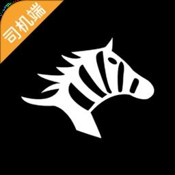 斑马快跑司机端2021最新版v4.90.0.0002官方安卓版