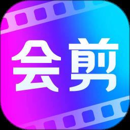 会剪视频剪辑手机版v1.2.1最新版