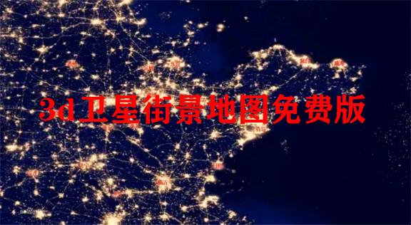 3d卫星街景地图免费版