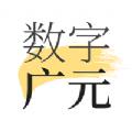 数字广元appv1.7.2