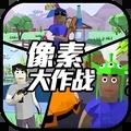 2021像素大作战游戏中文版v2.8.8安卓版