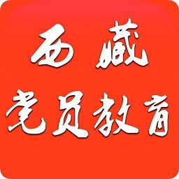 西藏�h�T教育app安卓官方版v1.2安卓手�C版
