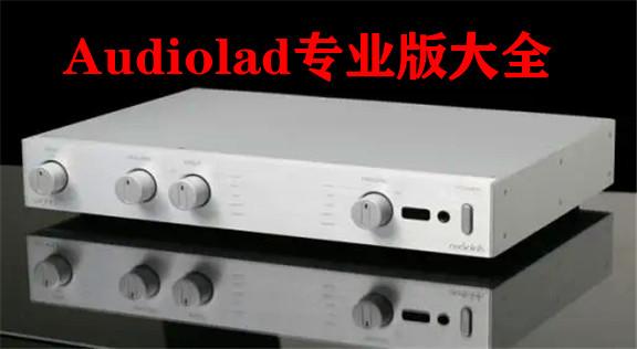 Audiolad专业版