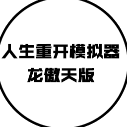 人生重开模拟器龙傲天版v5.6安卓版