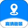 世界高清街景地图app完整安卓版v1.0.0安卓版
