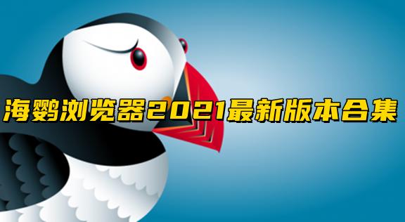 海鹦浏览器2021最新版本合集