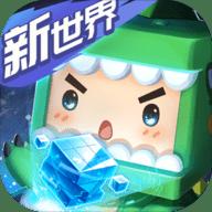 迷你世界华为应用商店版v1.4.5