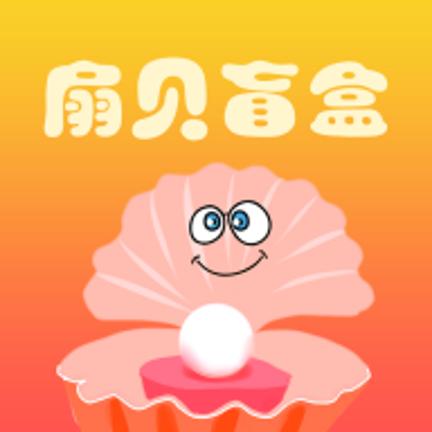 扇贝盲盒潮流商城appv1.1.2官方安卓版
