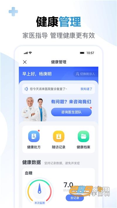 天津数字健共体app下载官方版