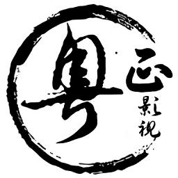 粤正影视app官方手机端v1.0.0安卓版