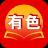 筑梦有色app手机版v1.0.6最新版