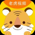 老虎视频apptv安卓手机版v2.0827最新版