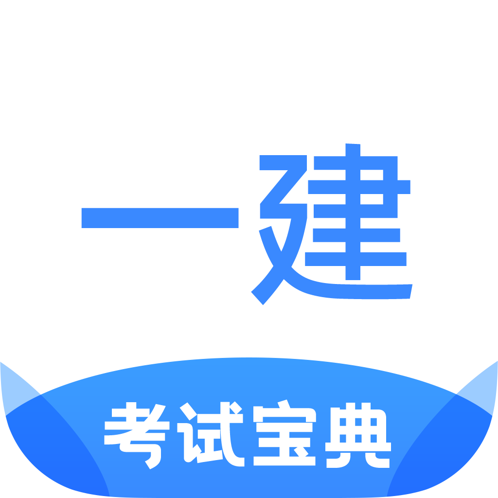一建考试宝典app下载2021手机版