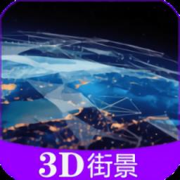 彩通3D世界街景免费版2021高清手机版v11.0安卓版