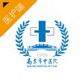 南中医护app手机端官方安卓版v1.0.0安卓版