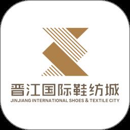 国际鞋纺城app官方手机版v4.0.1安卓版