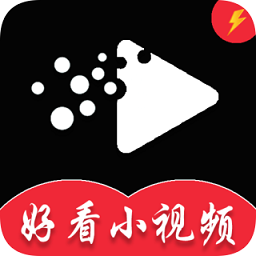 好看小视频极速版下载安装2021最新版v1.0安卓版