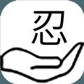 掌上忍者村游戏安卓免费版v2.1安卓版