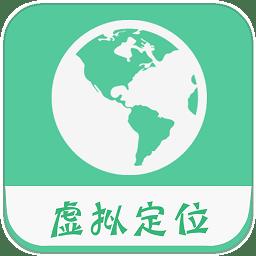 虚.拟定位精灵app下载2021最新版v2.53.2安卓最新版