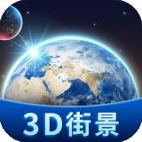 卫星3d街景地图app高清版v1.0.0安卓版