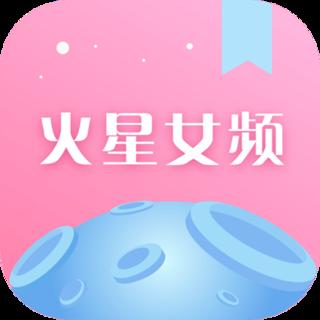 火星女�l智能��x官方版v2.5.7安卓版
