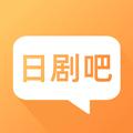 日剧吧追剧最新版v2.1.0安卓版