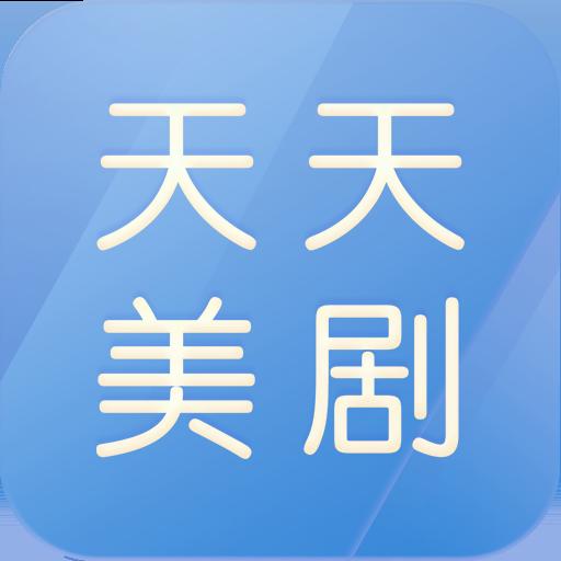天天美剧tv安卓客户端v4.2.0最新版