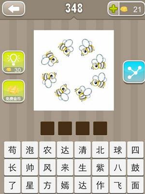 看图猜成语八只小蜜蜂围成有上圆