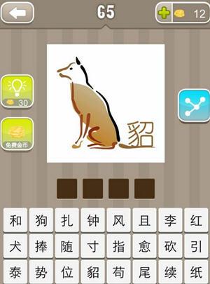 看图猜成语一个貂字左边一个动物图片答案是