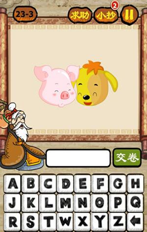 玩命猜成语游戏中画了两个可爱的动物头像,一个是狗头,别一个是猪头