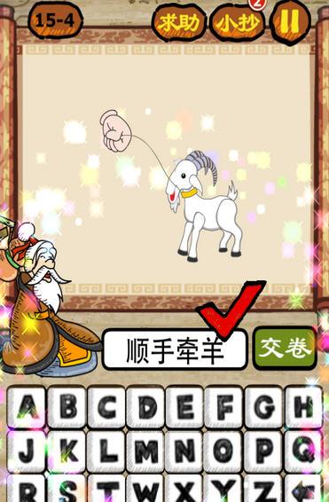 看图猜成语一只手牵着一只羊是什么成语