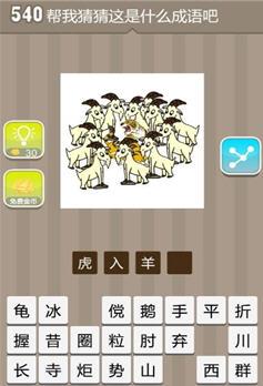 疯狂猜成语一只很多羊围着一只老虎图片答案