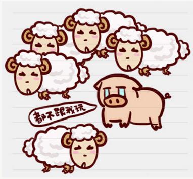 看图猜成语一群羊中间有一只猪是什么成语图片