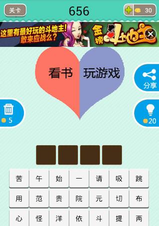 图猜成语一个心左边写看书右边写玩游戏正确答案图片