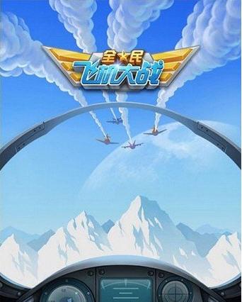 被称为升级版的《飞机大战》微信游戏《全民飞机大战